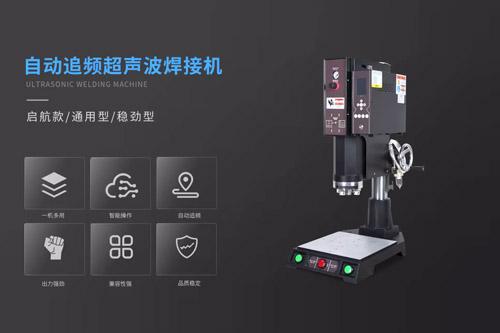 自动追频超声波焊接机介绍视频