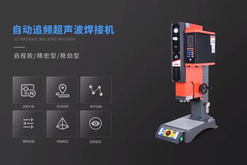 启程款超声波焊接机视频介绍